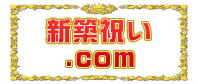 新築祝い.com